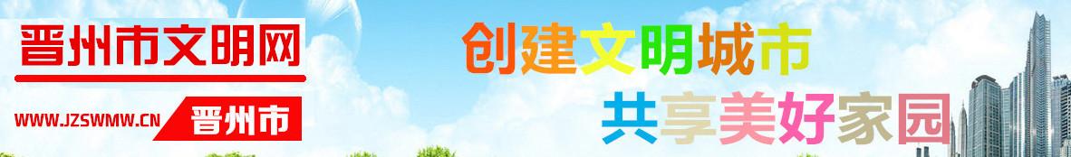 晋州市文明网
